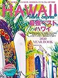 アロハエクスプレスno.152 特集:2020YEARBOOK 最強ベストハワイ (M-ON! Deluxe)