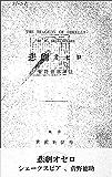 悲劇オセロ (国立図書館コレクション)