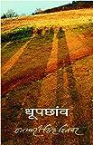 Dhoop Chhanh