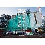 福島第一 廃炉の記録