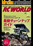RC WORLD(ラジコンワールド) 2016年2月号 No.242[雑誌]