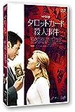 タロットカード殺人事件 廉価版 [DVD]