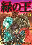 緑の王 VERDANT LORD(3) (シリウスコミックス)