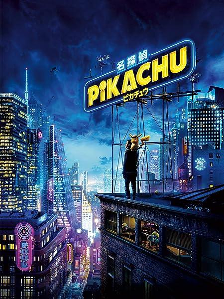 【映画の感想】「名探偵ピカチュウ Pokémon Detective Pikachu(2019)」- とにかく気になるポケモンの毛並み