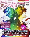 週刊ファミ通 2018年6月7日号