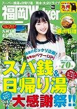 FukuokaWalker福岡ウォーカー 2016 9月号 [雑誌]