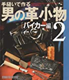 手縫いで作る男の革小物 バイカー編 2