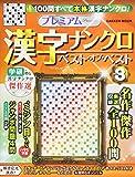 プレミアム漢字ナンクロ ベスト・オブ・ベストVOL.8 (Gakken Mook)