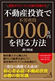 理系サラリーマン大家が伝授する 不動産投資で不労所得1000万円を得る方法