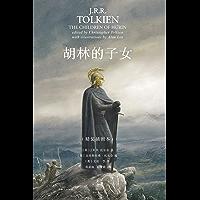 胡林的子女:插图本(《霍比特人》《魔戒》前传,中洲远古三大传说之一,托尔金笔下可歌可泣的英雄悲歌)