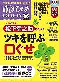 ゆほびかGOLD vol.24 幸せなお金持ちになる本 (マキノ出版ムック)