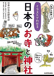 日本の神様」がよくわかる本 八...