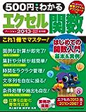 コンピュータムック500円シリーズ 500円でわかる エクセル関数2013