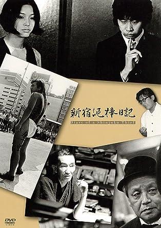 「映画 『新宿泥棒日記』画像」の画像検索結果