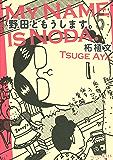 野田ともうします。(5) (Kissコミックス)