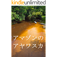 Ayahuasca in Amazon (Japanese Edition)