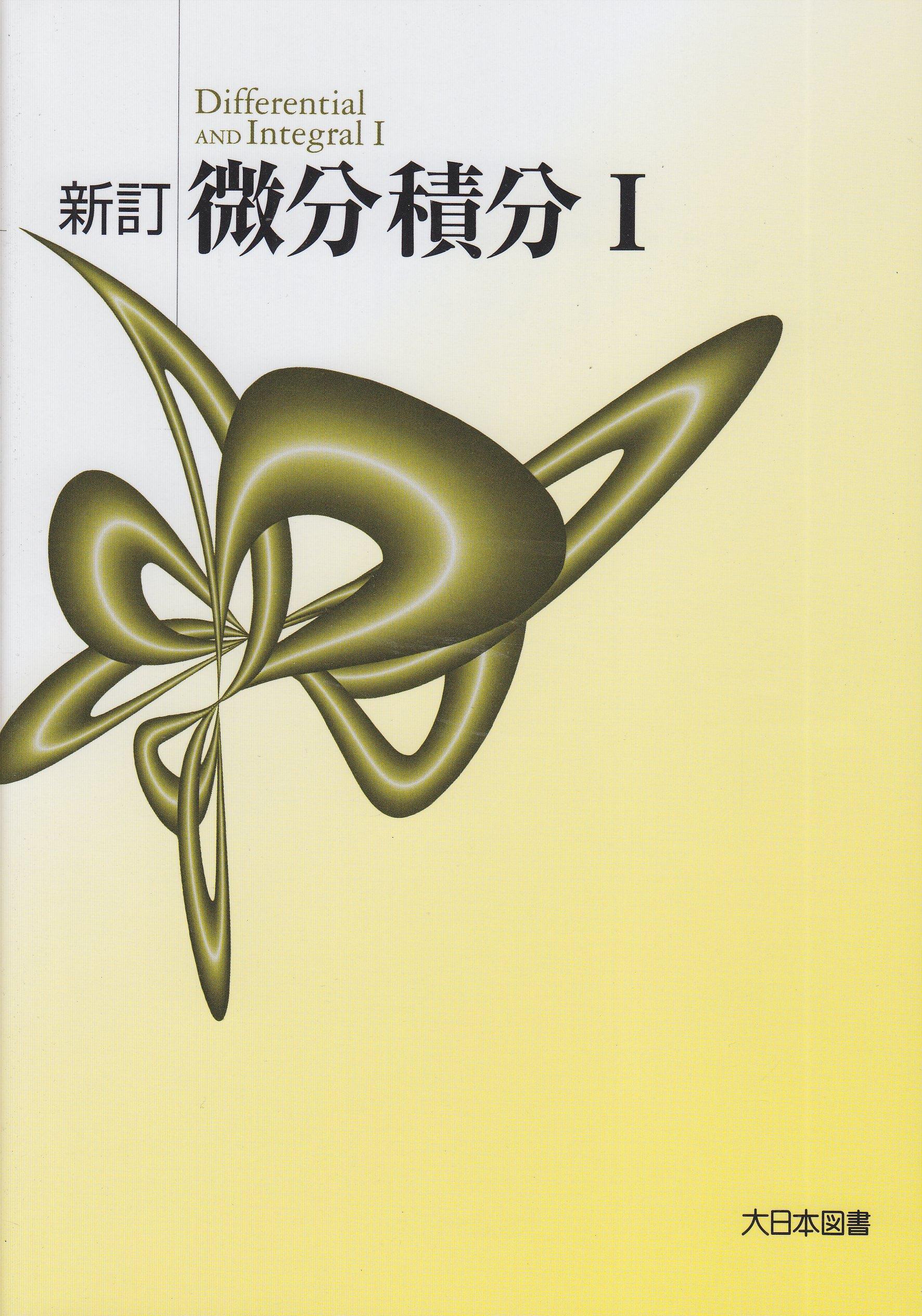 Bibun sekibun ichi pdf epub