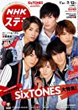 NHKウイークリーステラ 2019年 7/12号