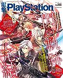 電撃PlayStation Vol.668 【アクセスコード付き】 [雑誌]