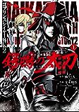 ゴブリンスレイヤー外伝2 鍔鳴の太刀《ダイ・カタナ》 1巻 (デジタル版ガンガンコミックスUP!)