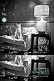 莫兰系列:猫的复生