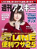 週刊アスキー No.1158(2017年12月26日発行) [雑誌]