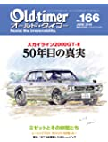 Old-timer(オールド・タイマー) 2019年6月号 No.166