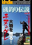 磯釣り伝説Vol.4: チヌ&グレ 大物を獲る!