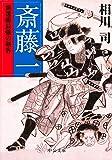 斎藤一 - 新選組最強の剣客 (中公文庫)