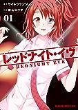 レッドナイト・イヴ(1)【電子特別版】 (ドラゴンコミックスエイジ)