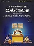 幕屋と契約の箱 (神の救済史的経綸から見る)