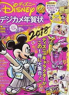 ディズニーデジカメ年賀状 2014 自分だけの写真入りディズニー年賀状