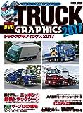 トラックグラフィックス2017 (GEIBUN MOOKS)
