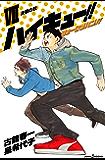 ハイキュー!! ショーセツバン!! VII 決戦の秋 (ジャンプジェイブックスDIGITAL)