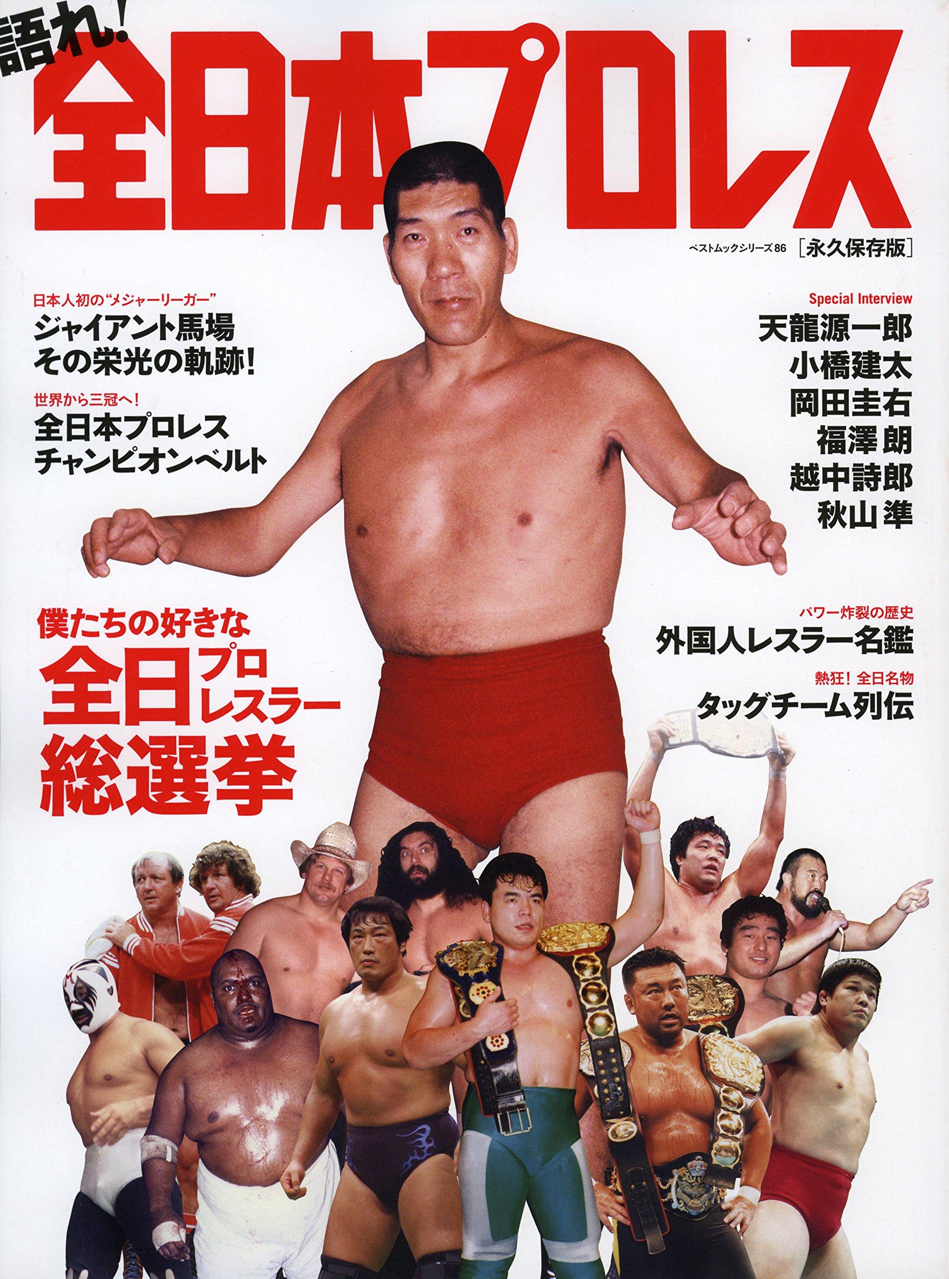 語れ! 全日本プロレス (ベストムックシリーズ・86) | |本 | 通販 | Amazon
