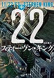 11/22/63(中) (文春文庫)