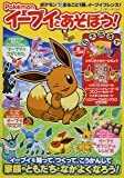 Pokemon イーブイとあそぼう! (TJMOOK)