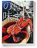 はまべの味 (庄内浜の海の幸でつくるレシピ集)