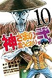 神さまの言うとおり弐(10) (週刊少年マガジンコミックス)