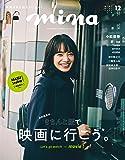 mina(ミーナ) 2019年 12月号