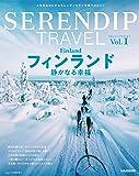 SERENDIP TRAVEL(セレンディップトラベル)Vol.1 veggy2月号増刊