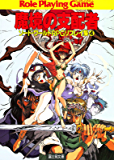 ソード・ワールドRPGリプレイ集4 魔境の支配者 (富士見ドラゴンブック)