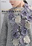 岡本啓子のあみもの かぎ針あみ (Let's knit series)