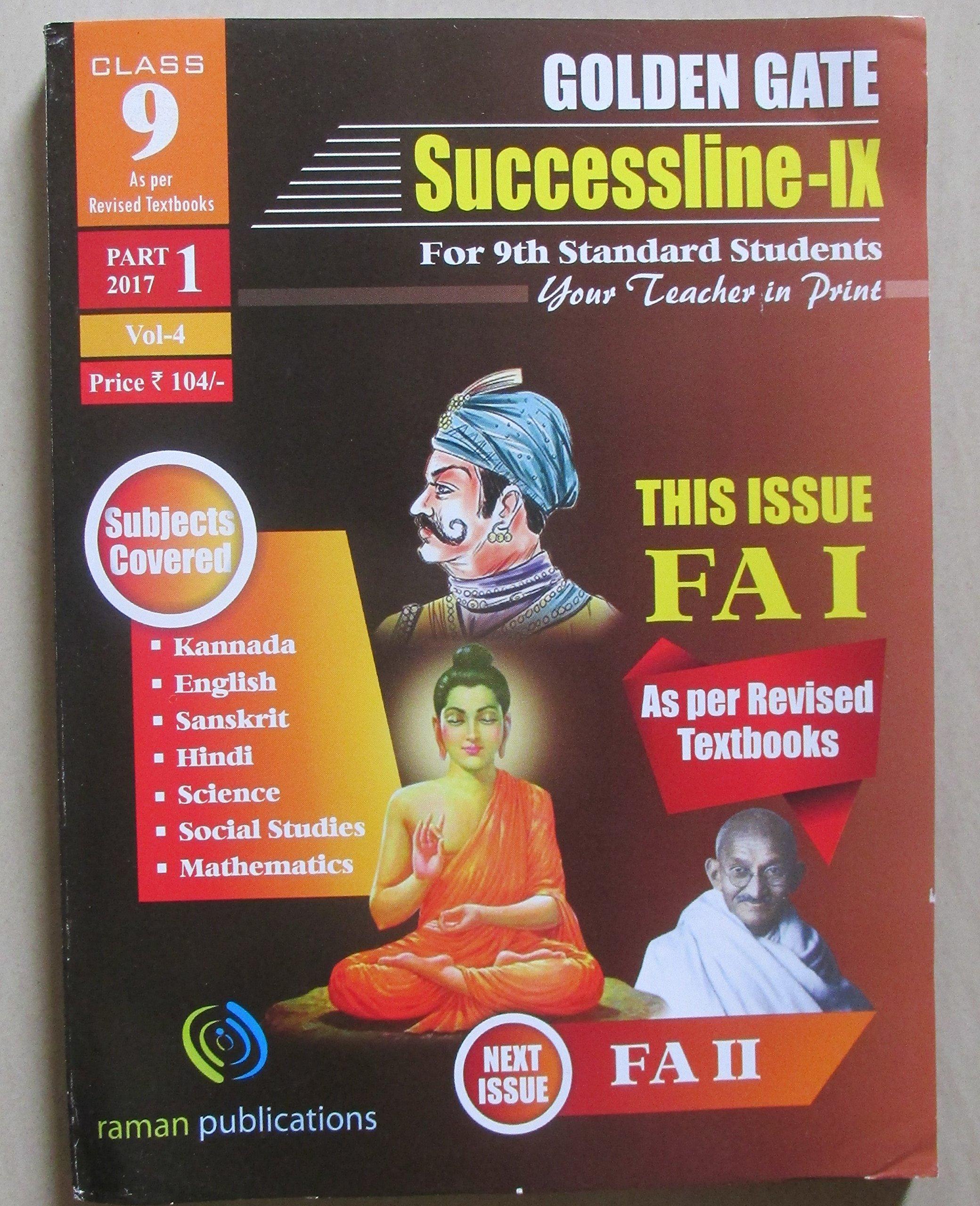 Successline 9th std Karnataka students-English Medium- 1st Quarter:  Amazon.in: Books