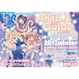 AKIBA Guide Book 2017 Winter【秋葉原ガイドブック】