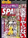 週刊SPA!(スパ)  2019年 10/29 号 [雑誌] 週刊SPA! (デジタル雑誌)