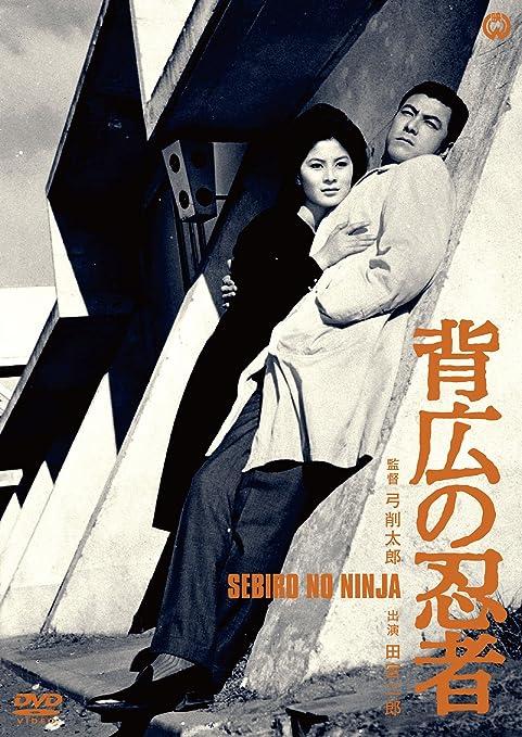 Tamiya Jiro - Sebiro No Ninja Edizione: Giappone Italia DVD ...