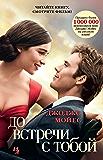 До встречи с тобой (Джоджо Мойес) (Russian Edition)