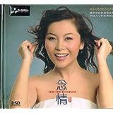 Tong Li - 600 Sec by Tong Li DSD format Audiophile CD