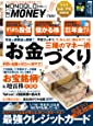MONOQLO the MONEY(モノクロ ザ マネー) (100%ムックシリーズ)